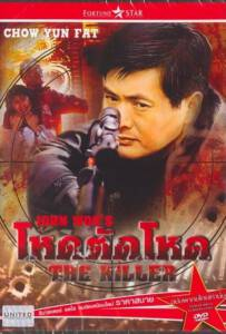 The Killer 1989 โหดตัดโหด