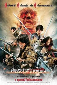 Attack on Titan 2 (2015) ศึกอวสานพิภพไททัน