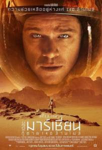 The Martian 2015 เดอะ มาร์เชี่ยน กู้ตาย 140 ล้านไมล์