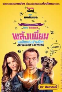 Absolutely Anything (2015) พลังเพี้ยน เอเลี่ยนส่งข้ามโลก