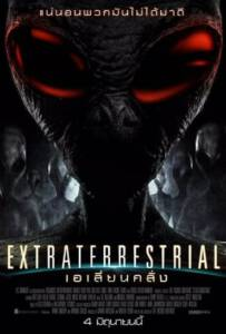 Extraterrestrial (2015) เอเลี่ยนคลั่ง