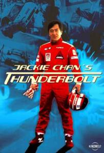 Thunderbolt เร็วฟ้าผ่า
