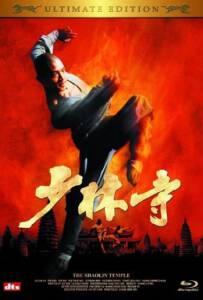 The Shaolin Temple เสี่ยวลิ้มยี่