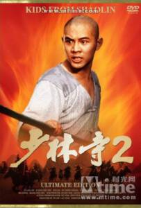 The Shaolin Temple 2 1984 เสี่ยวลิ้มยี่ 2