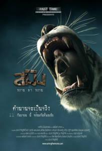 สมิง พรานล่าพราน (2014) Sming