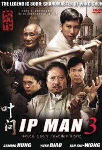 The Legend Is Born: Ip Man ต้นฉบับ ยิปมัน อาจารย์บรู๊ล ลี ภาค 3
