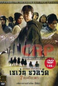 Seven Swords 7(2005) กระบี่เทวดา