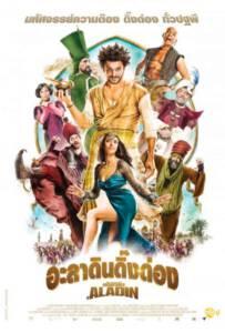 The New Adventure of d Aladin 2015 อะลาดินดิ๊งด่อง