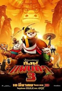 กังฟูแพนด้า 3 (2016) Kung Fu Panda 3
