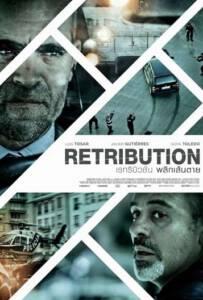 Retribution 2016 พลิกเส้นตาย