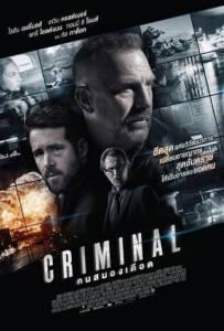 Criminal 2016 คนสมองเดือด