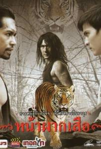 Nah phak sua 2008 หน้าผากเสือ