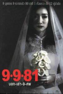 9-9-81 บอกเล่า 9 ศพ
