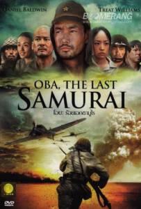 Oba The Last Samurai 2011 โอบะ ร้อยเอกซามูไร