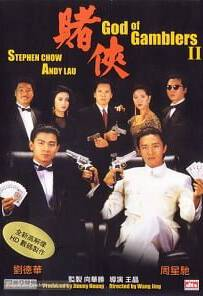 God of Gamblers 2 (1990) คนตัดคน 2