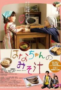 Hana Miso Soup 2016 มิโซะซุปของฮานะจัง