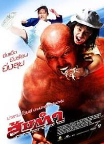 Muay Thai Giant 2008 ส้มตำ