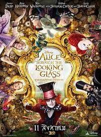 Alice Through the Looking Glass 2016 อลิซในแดนมหัศจรรย์ 2
