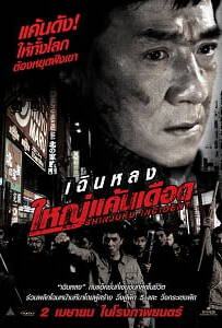 Shinjuku Incident 2009 ใหญ่แค้นเดือด
