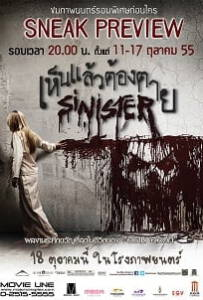 Sinister 2012 เห็นแล้วต้องตาย