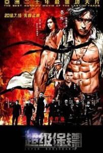 Super Bodyguard 2016 ซูเปอร์ บอดี้การ์ด