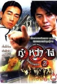 Young & Dangerous 3 (1996) กู๋หว่าไจ๋ 3 ใหญ่ครองเมือง