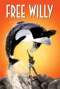 Free Willy 1993 เพื่อเพื่อนด้วยหัวใจอันยิ่งใหญ่