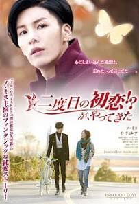 One Day The First Love Invaded Me (2014) รักแรก...ที่หวั่นไหว