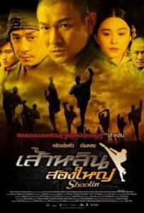 Shaolin (2011) เส้าหลินสองใหญ่