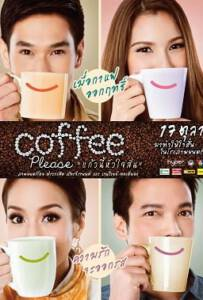 Coffee Please 2013 แก้วนี้หัวใจสั่น