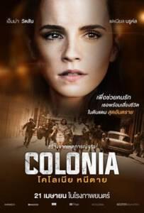Colonia 2016 โคโลเนีย หนีตาย