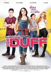The Duff 2015 ชะนีซ่าส์ มั่นหน้าเกินร้อย