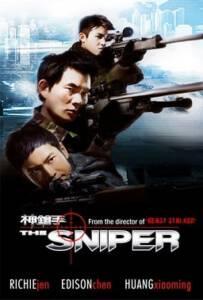 The Sniper 2009 ล่าเจาะกะโหลก