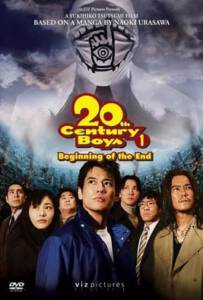 20th Century Boys 1 Beginning of the End 2008 มหาวิบัติ ดวงตาถล่มล้างโลก ภาค 1