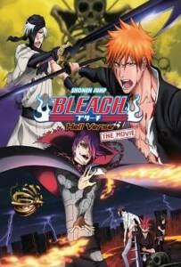 Bleach The Movie 4 The Hell Verse 2010 บลีชเทพมรณะ เดอะมูฟวี่ 4 ศึกผ่าโลกันตร์