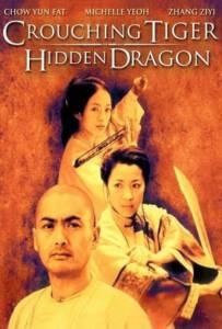 Crouching Tiger Hidden Dragon 2000 พยัคฆ์ระห่ำ มังกรผยองโลก