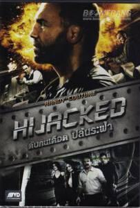 Hijacked (2012) ดับคนเดือด ปล้นระฟ้า