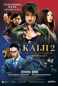 Kaiji 2 2011 ไคจิ กลโกงมรณะ ภาค 2