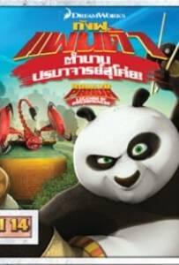 Kung Fu Panda: Legends Of Awesomeness Vol.14 กังฟูแพนด้า ตำนานปรมาจารย์สุโค่ย ชุด 14