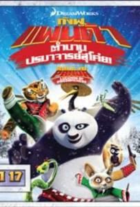 กังฟูแพนด้า ตำนานปรมาจารย์สุโค่ย ชุด 17 Kung Fu Panda: Legends Of Awesomeness Vol.17