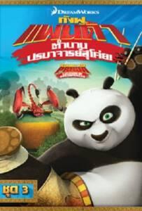 Kung Fu Panda Legends Of Awesomeness Vol3 กังฟูแพนด้า ตำนานปรมาจารย์สุโค่ย ชุด 3