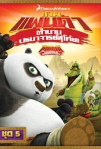 Kung Fu Panda: Legends Of Awesomeness Vol.5 กังฟูแพนด้า ตำนานปรมาจารย์สุโค่ย ชุด 5