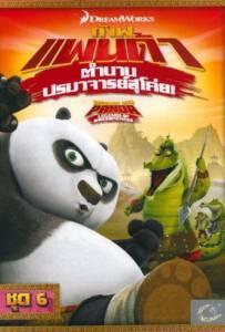 Kung Fu Panda Legends Of Awesomeness Vol6 กังฟูแพนด้า ตำนานปรมาจารย์สุโค่ย ชุด 6