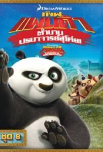 Kung Fu Panda Legends Of Awesomeness Vol8 กังฟูแพนด้า ตำนานปรมาจารย์สุโค่ย ชุด 8