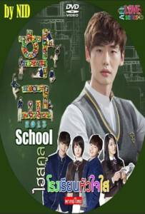 School (2013) โรงเรียนหัวใจใส