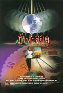 Who Is Running 1998 ท้าฟ้าลิขิต