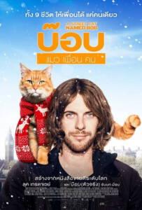 A Street Cat Named Bob 2017 บ๊อบ แมว เพื่อน คน