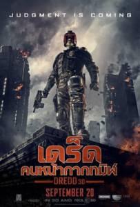 Dredd(2012) เดร็ด คนหน้ากากทมิฬ