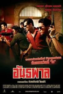 Gangster (2012) อันธพาล
