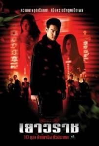 Yaowarat (2003) เยาวราช
